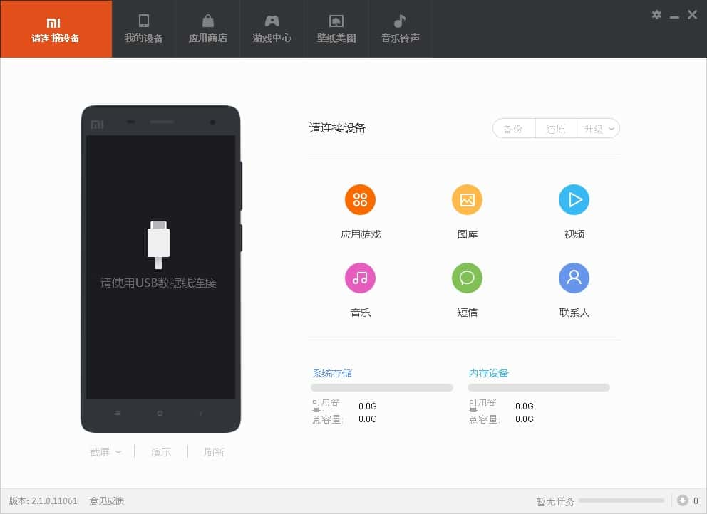 Download MiPhoneManager in English or Chinese - XIAOMI Redmi 1s USB drivers