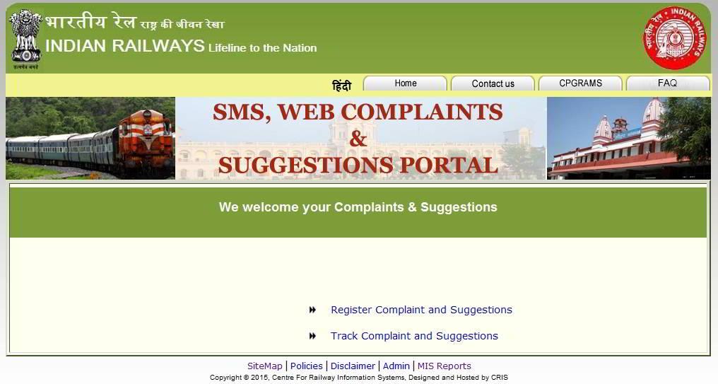 IRCTC complaint management system (COMS)