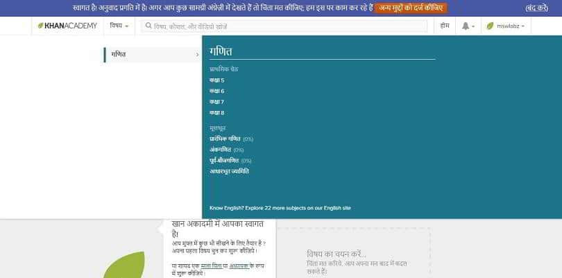 khan academy hindi India